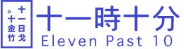 Eleven Past 10